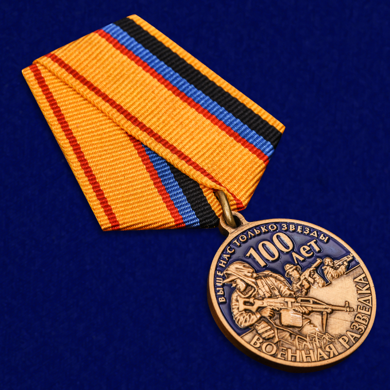"""Юбилейная медаль """"100 лет Военной разведки"""" в подарочном футляре от Военпро"""