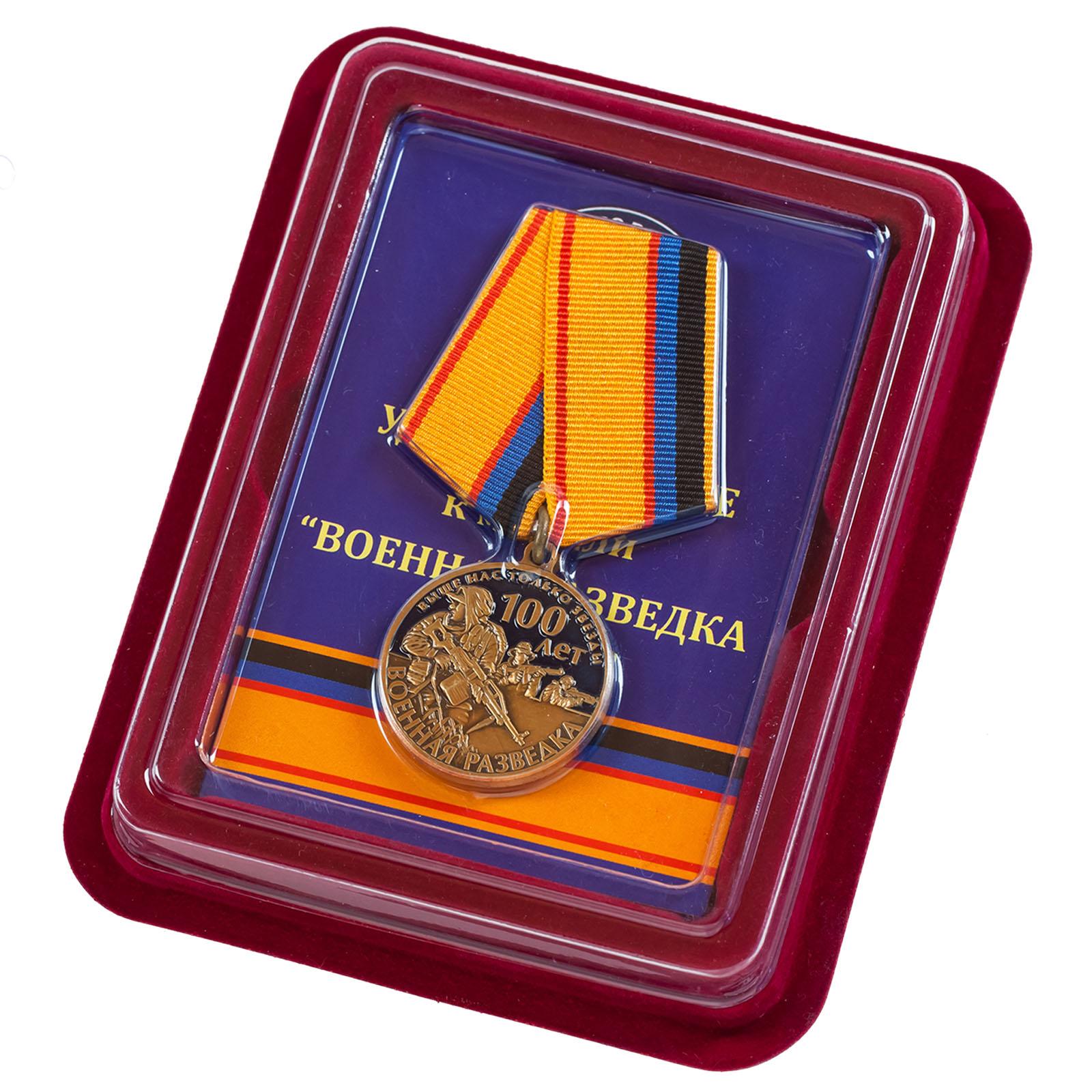 """Юбилейная медаль """"100 лет Военной разведки"""" в подарочном футляре"""