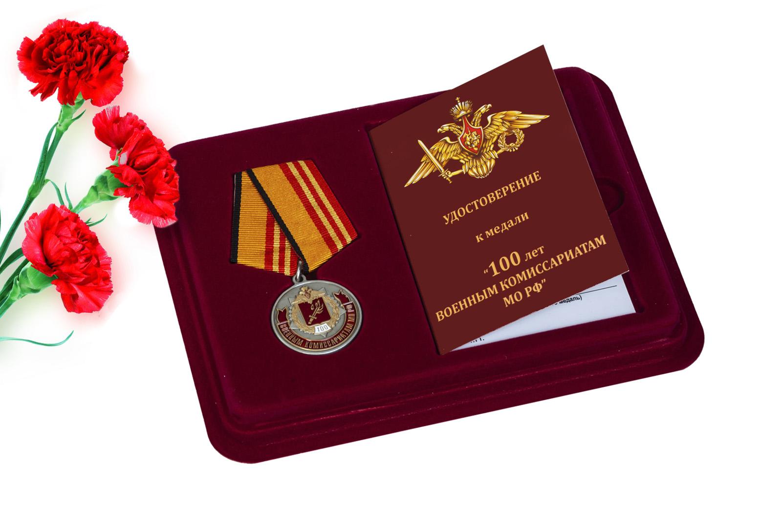 Купить юбилейную медаль 100 лет Военным комиссариатам МО РФ онлайн с доставкой