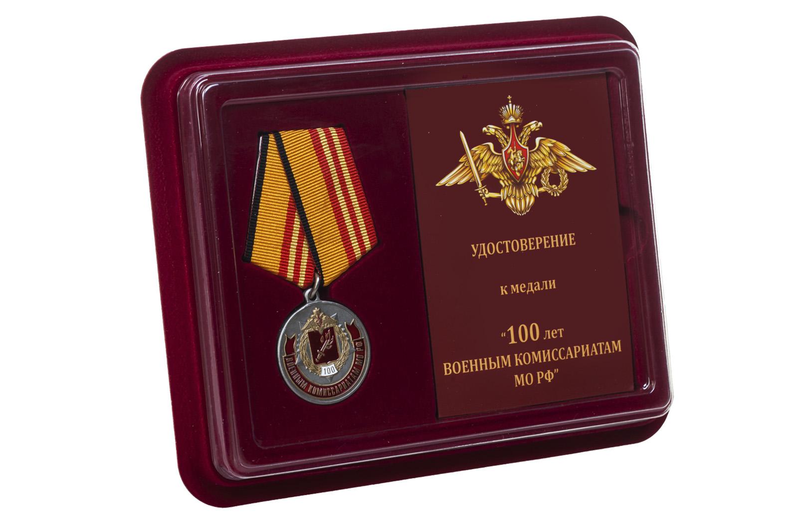 Юбилейная медаль 100 лет Военным комиссариатам МО РФ - в футляре с удостоверением