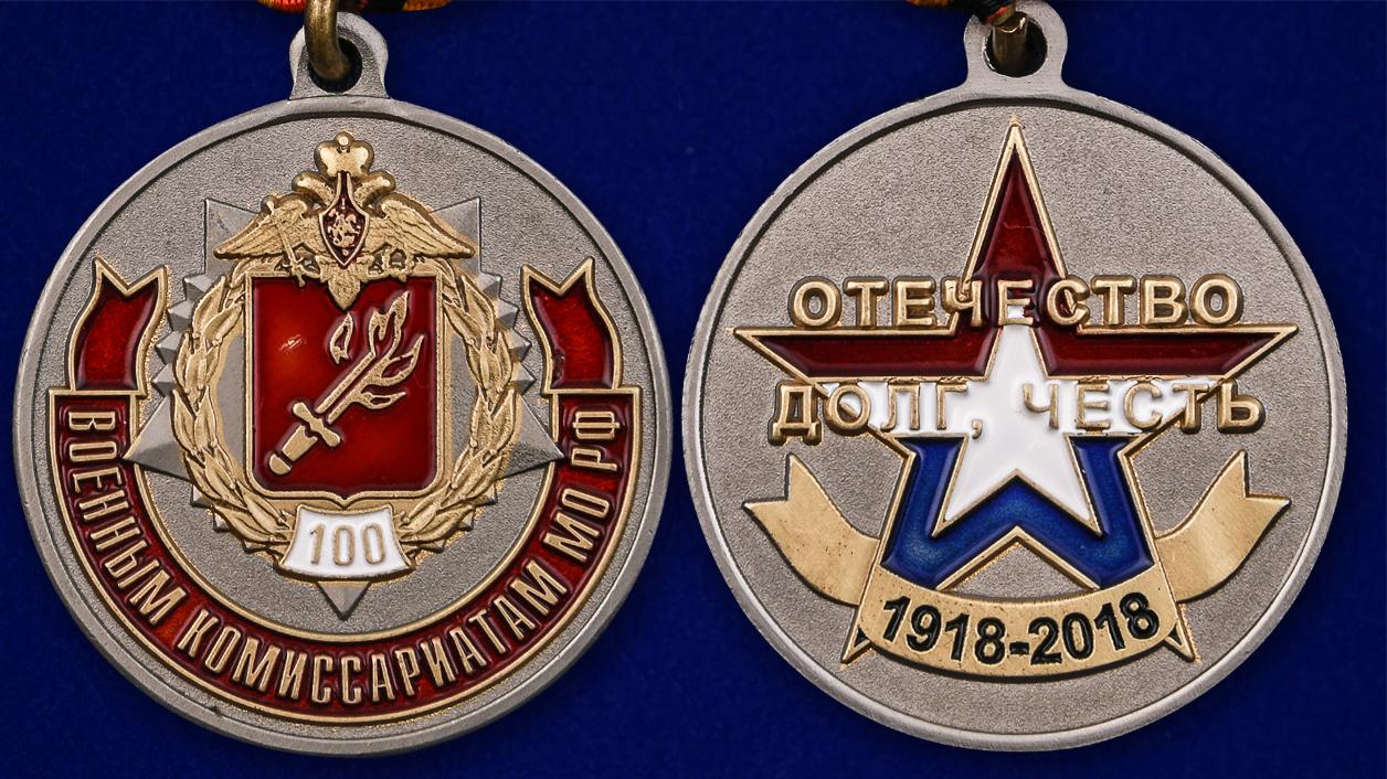Юбилейная медаль 100 лет Военным комиссариатам МО РФ - аверс и реверс