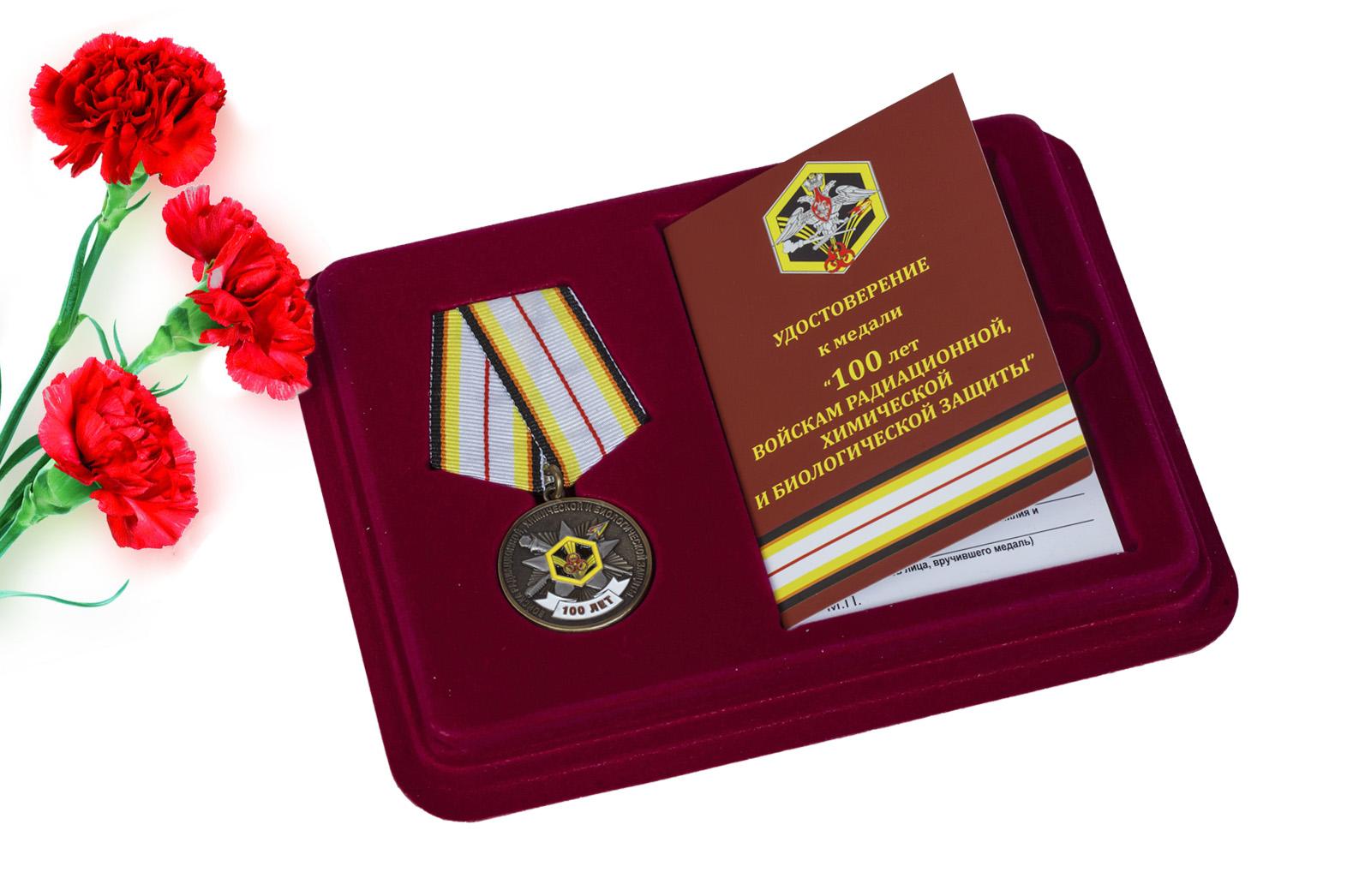 Купить юбилейную медаль 100 лет Войскам Радиационной, химической и биологической защиты оптом