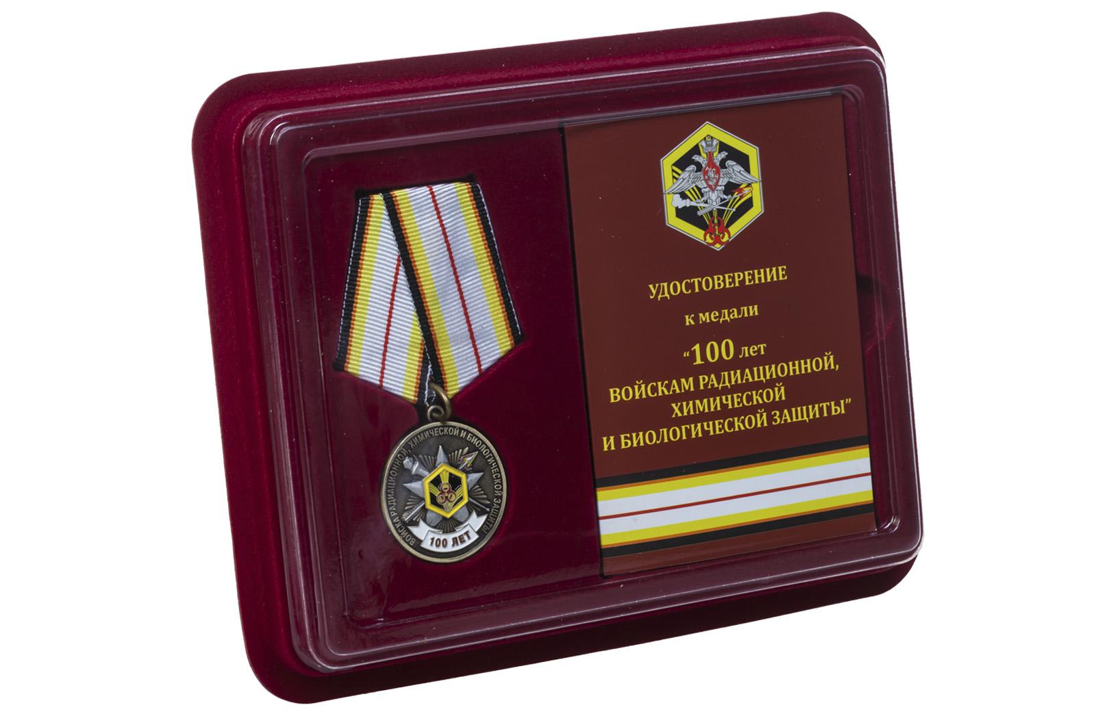 Юбилейная медаль 100 лет Войскам Радиационной, химической и биологической защиты - в футляре с удостоверением