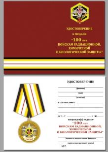 Юбилейная медаль 100 лет Войскам Радиационной, химической и биологической защиты - удостоверение