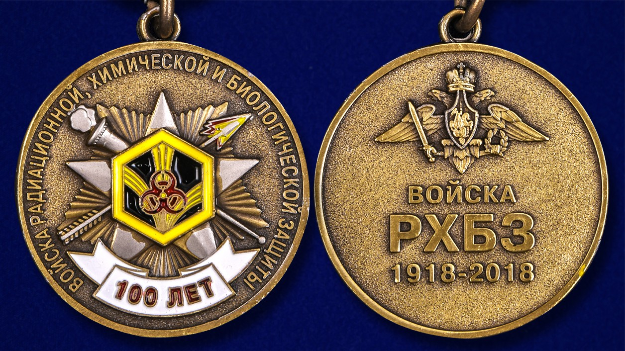 Юбилейная медаль 100 лет Войскам Радиационной, химической и биологической защиты - аверс и реверс