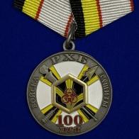 """Юбилейная медаль """"100 лет Войскам РХБ защиты"""""""