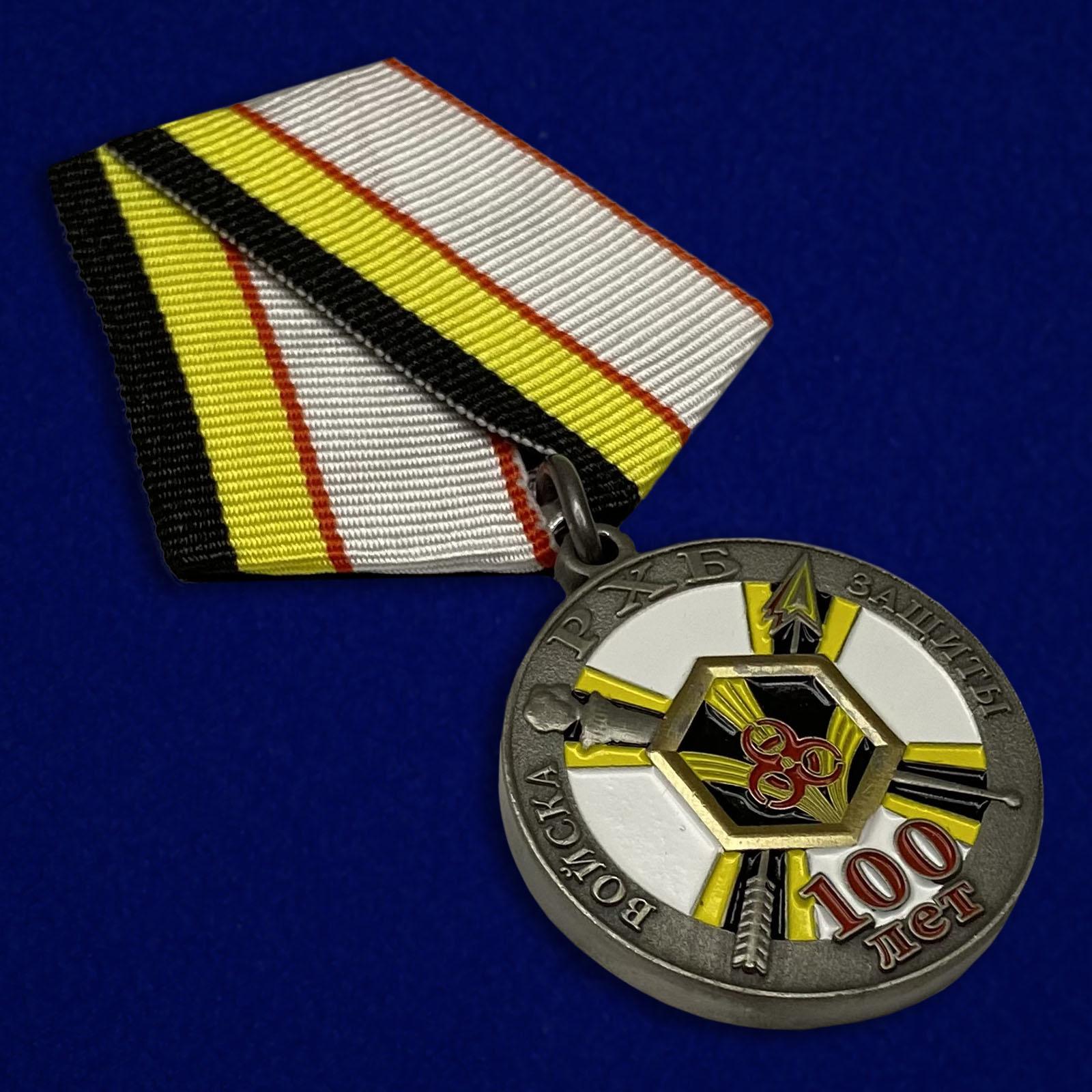 """Юбилейная медаль """"100 лет Войскам РХБ защиты"""" по лучшей цене"""