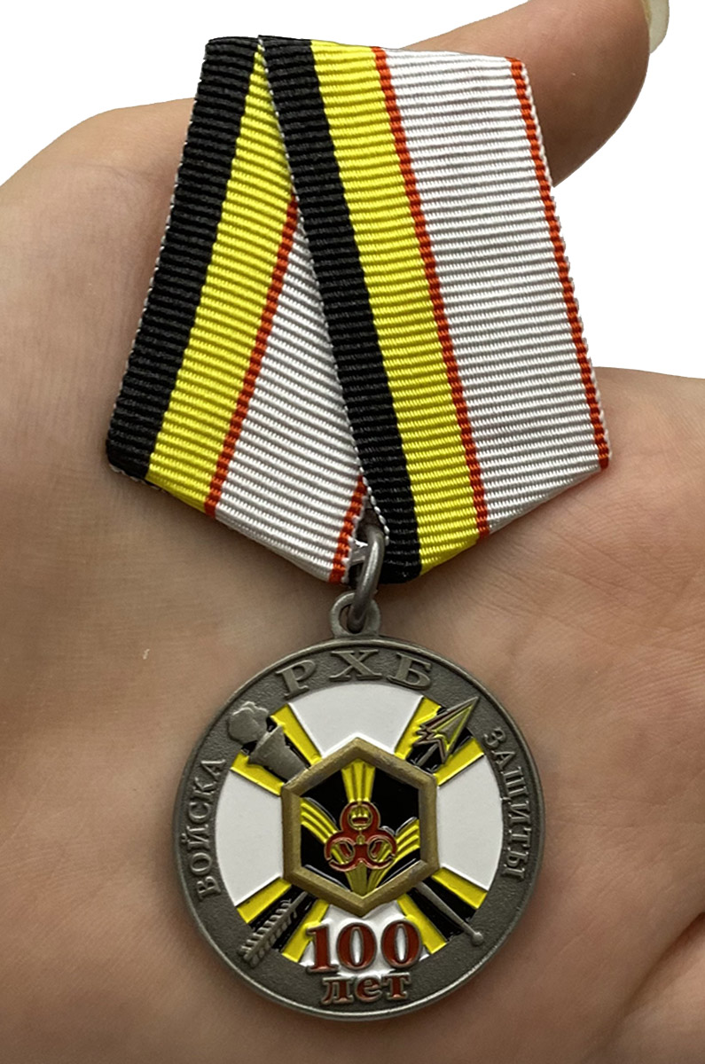 """Юбилейная медаль """"100 лет Войскам РХБ защиты"""" от Военпро"""