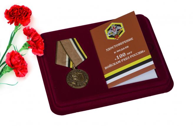 Юбилейная медаль 100 лет Войскам РХБЗ РФ