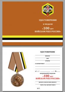 Юбилейная медаль 100 лет Войскам РХБЗ РФ - удостоверение
