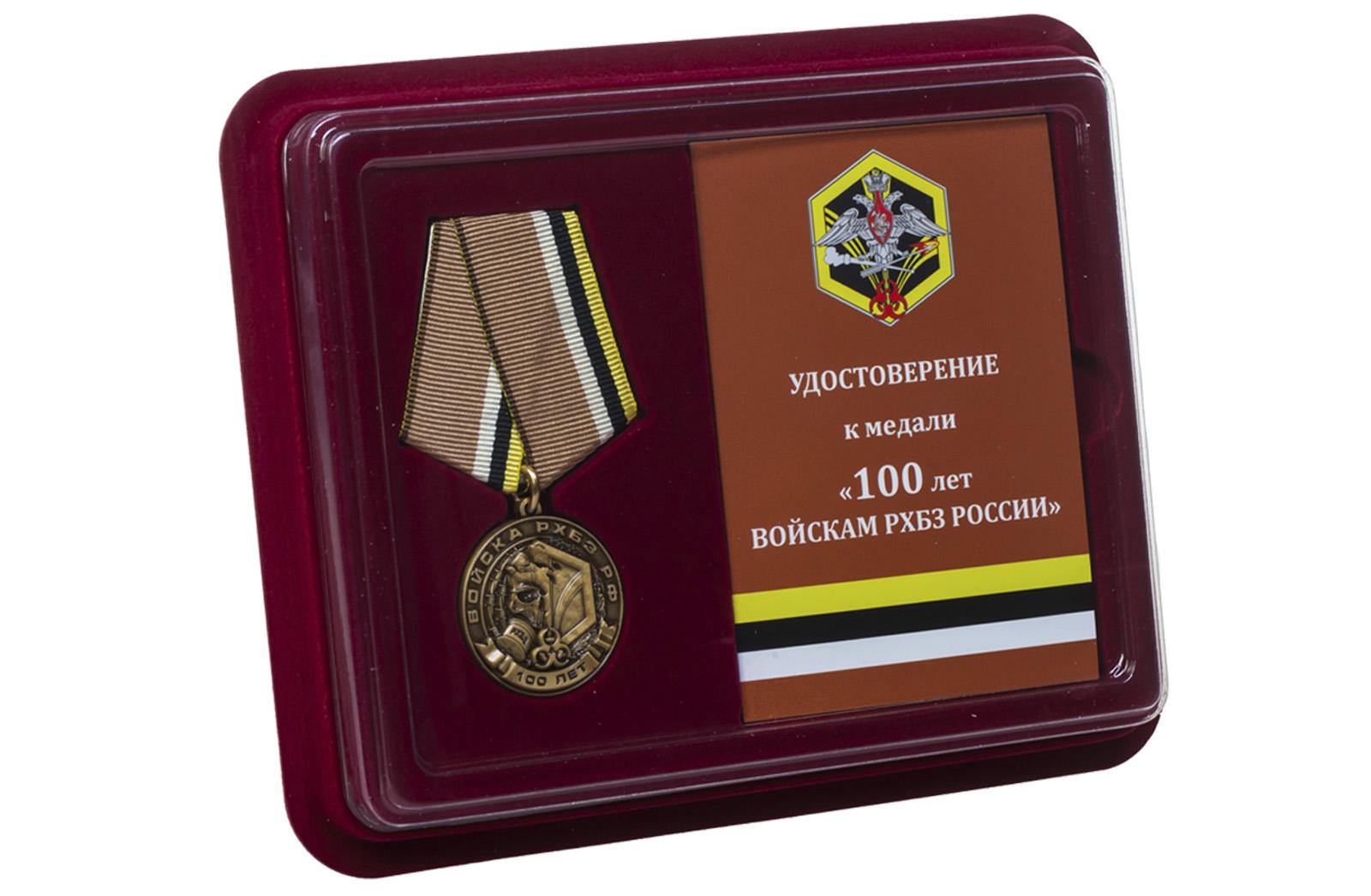 Купить юбилейную медаль 100 лет Войскам РХБЗ РФ онлайн с доставкой