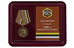 Юбилейная медаль 100 лет Войскам РХБЗ РФ - с удостоверением