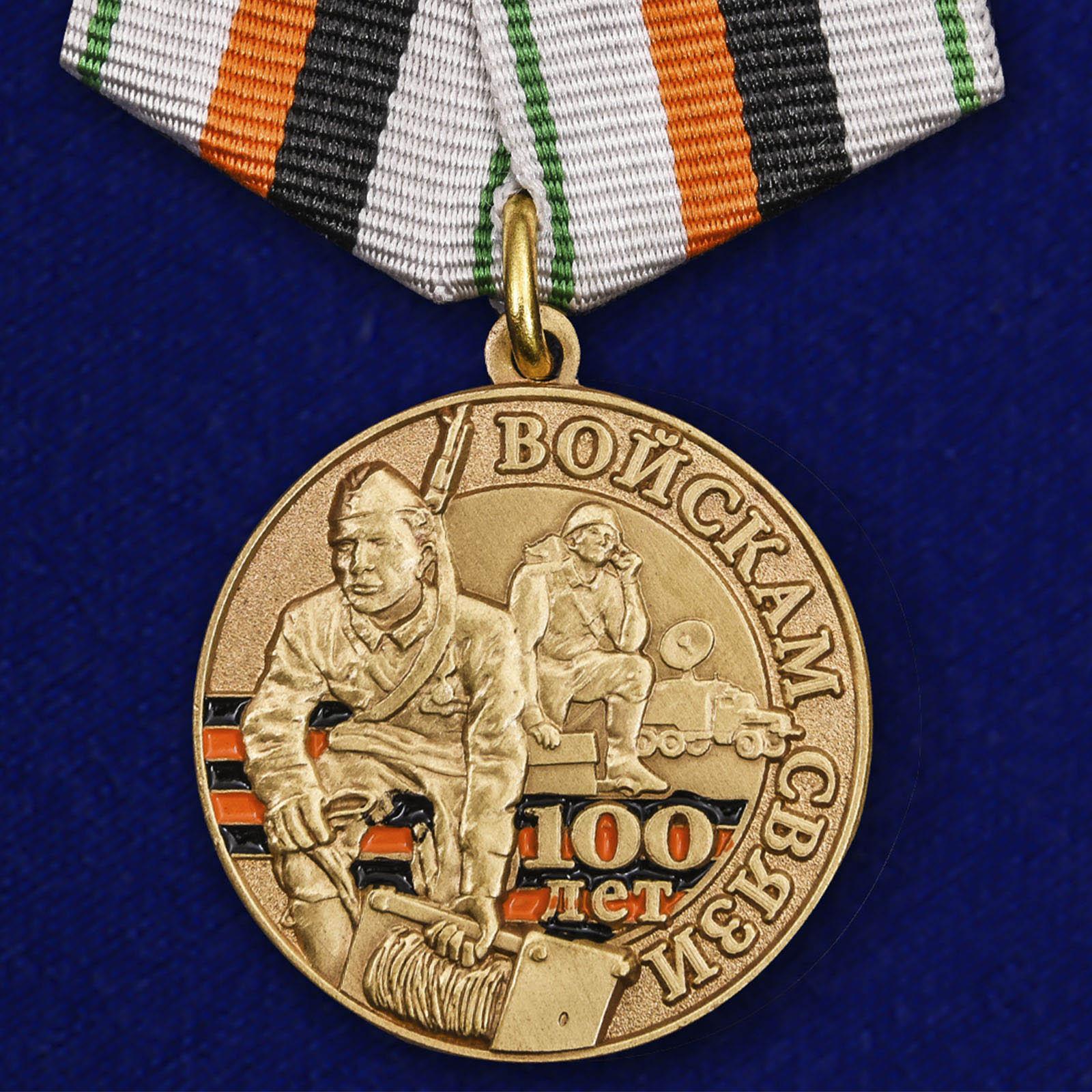 """Юбилейная медаль """"100 лет Войскам связи"""""""