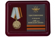Юбилейная медаль 100 лет Войскам связи