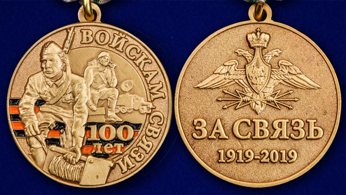 """Юбилейная медаль """"100 лет Войскам связи"""" - аверс и реверс"""