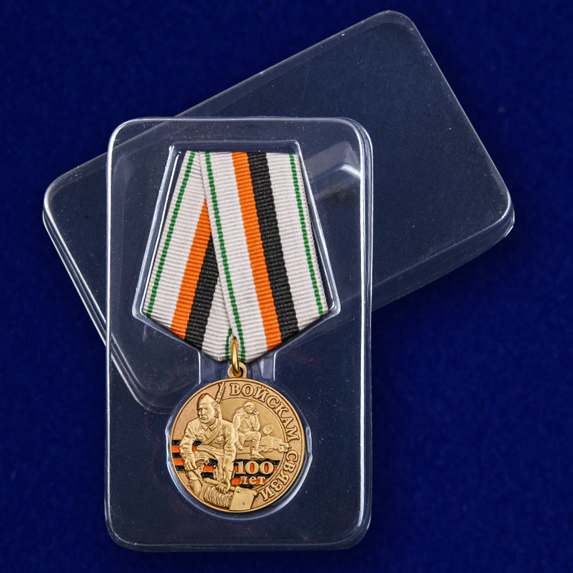 Особая медаль к дате 100 лет войскам связи