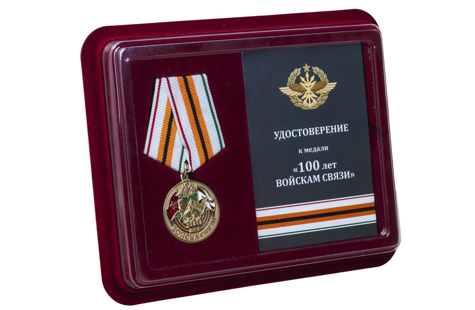 Купить юбилейную медаль 100 лет Войскам связи в футляре с удостоверением оптом или в розницу