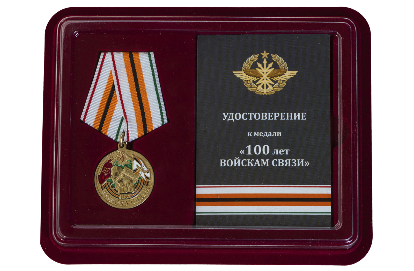 Юбилейная медаль 100 лет Войскам связи в футляре с удостоверением