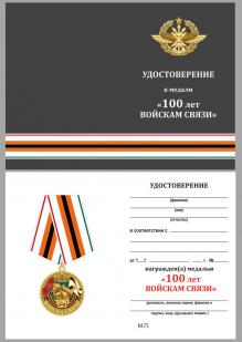 Юбилейная медаль 100 лет Войскам связи в футляре с удостоверением - удостоверение