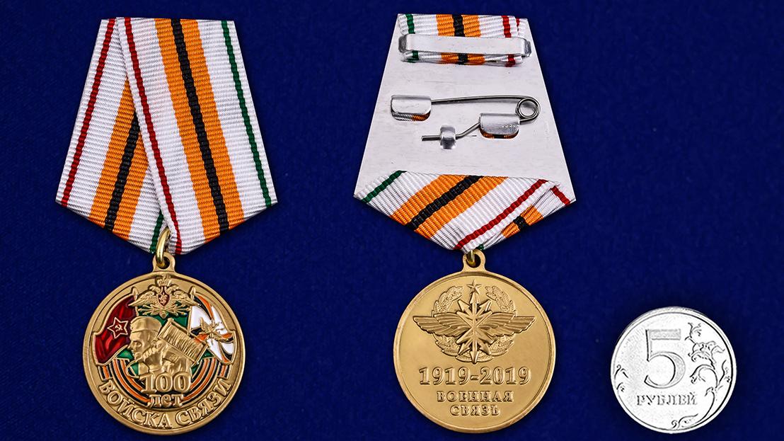 Юбилейная медаль 100 лет Войскам связи в футляре с удостоверением - сравнительный вид