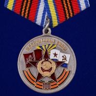 """Юбилейная медаль """"100 лет Вооруженным Силам"""""""