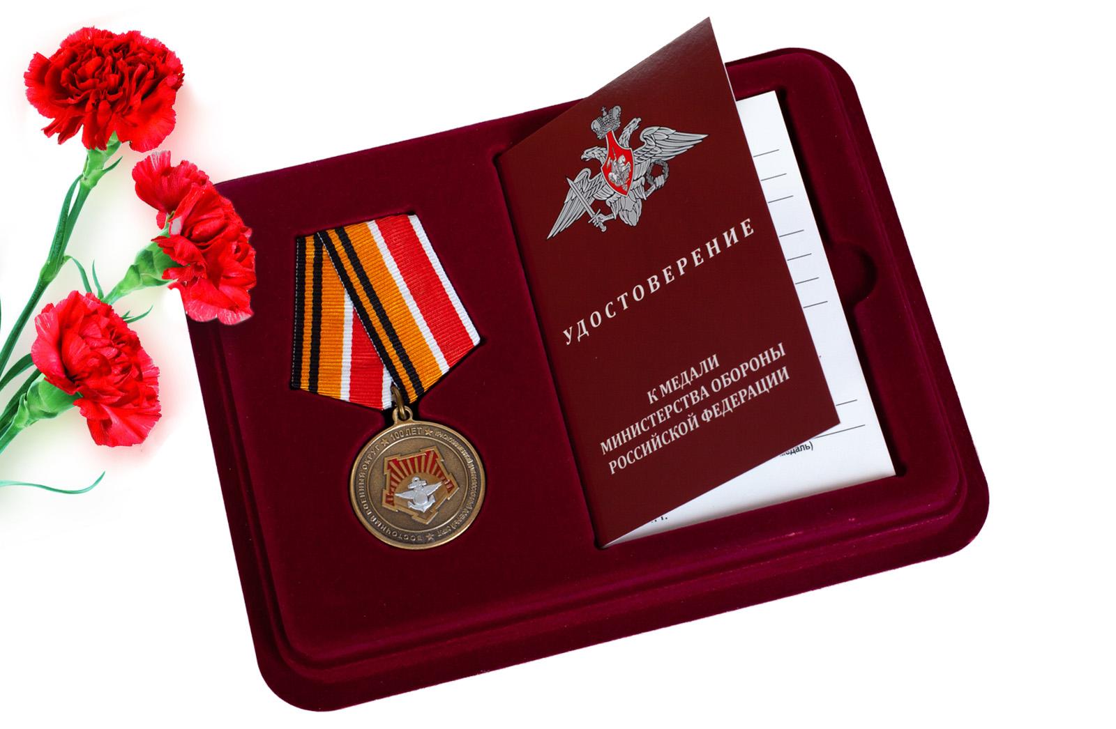 Купить юбилейную медаль 100 лет Восточному военному округу оптом или в розницу