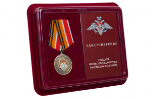 Юбилейная медаль 100 лет Восточному военному округу