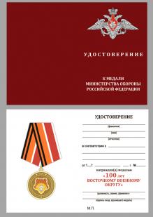 Юбилейная медаль 100 лет Восточному военному округу - удостоверение