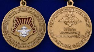 Юбилейная медаль 100 лет Восточному военному округу - аверс и реверс