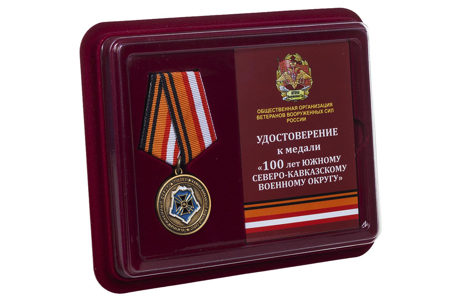 Купить юбилейную медаль 100 лет ЮВО-СКВО по экономичной цене