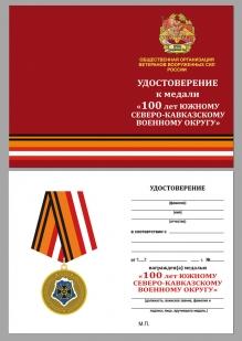 Юбилейная медаль 100 лет ЮВО-СКВО - удостоверение