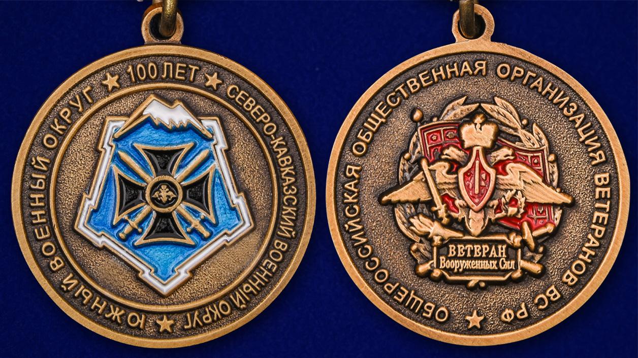 Юбилейная медаль 100 лет ЮВО-СКВО - аверс и реверс