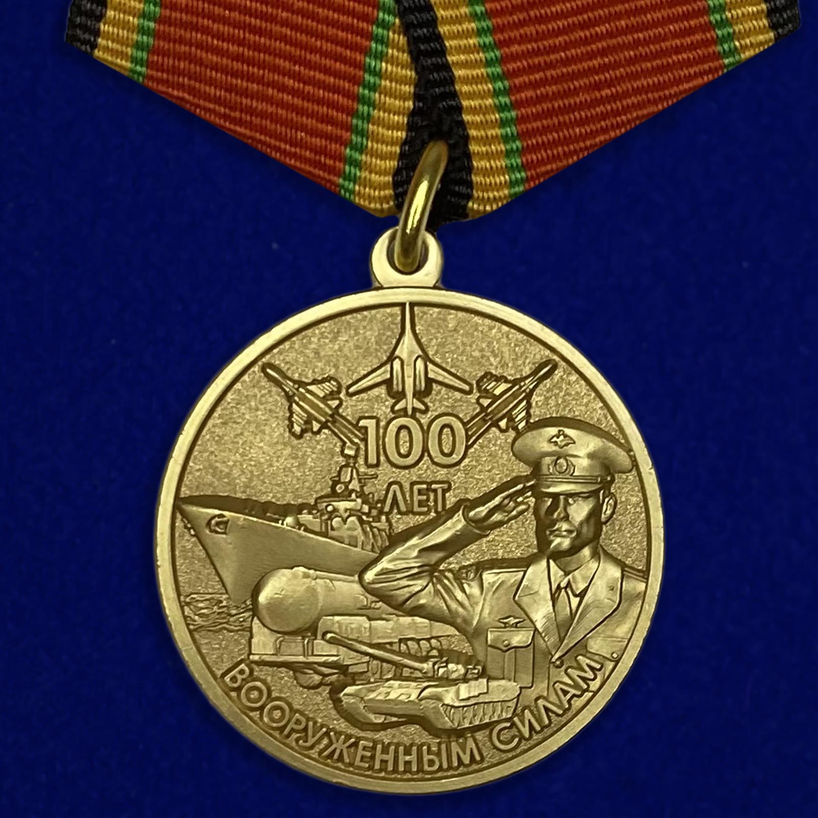 """Юбилейная медаль """"100-летие Вооруженных сил России"""""""
