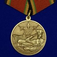 Юбилейная медаль 100-летие Вооруженных сил России