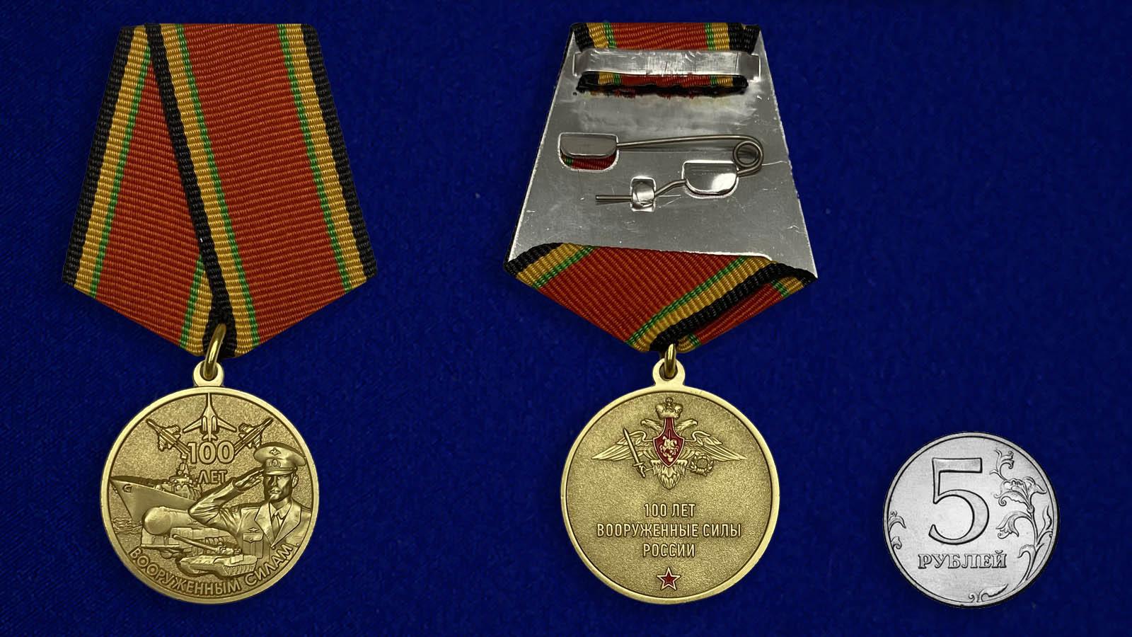 Медаль 100 лет Вооруженным Силам - сравнительный размер