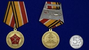 Юбилейная медаль 150 лет Западному военному округу - сравнительный вид