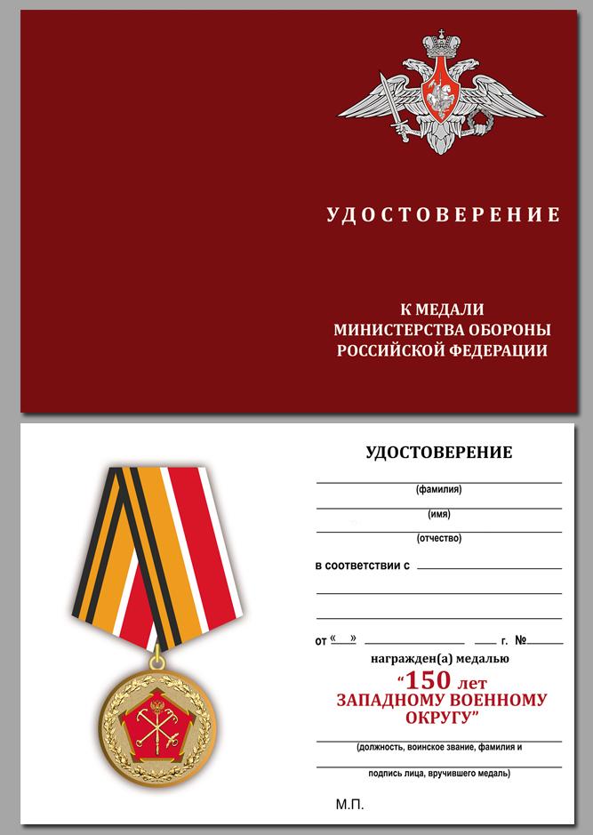 Юбилейная медаль 150 лет Западному военному округу - удостоверение