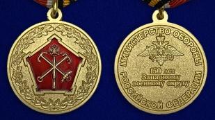 Юбилейная медаль 150 лет Западному военному округу - аверс и реверс