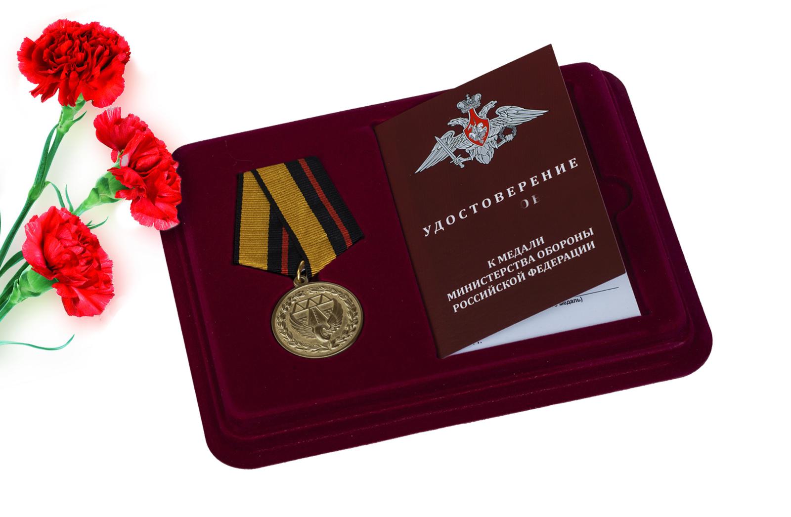 Купить юбилейную медаль 200 лет Дорожным войскам по низкой цене
