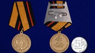 Юбилейная медаль 200 лет Дорожным войскам - сравнительный вид