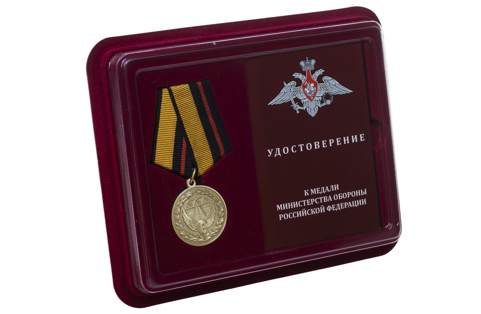 Юбилейная медаль 200 лет Дорожным войскам - в футляре с удостоверением