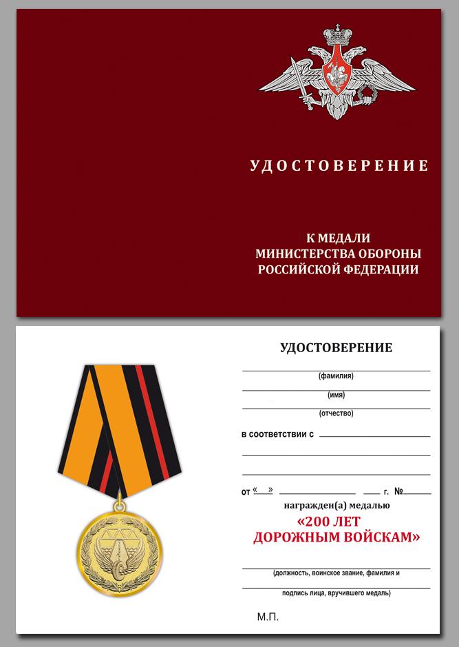 Юбилейная медаль 200 лет Дорожным войскам - удостоверение