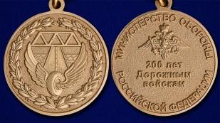 Юбилейная медаль 200 лет Дорожным войскам - аверс и реверс