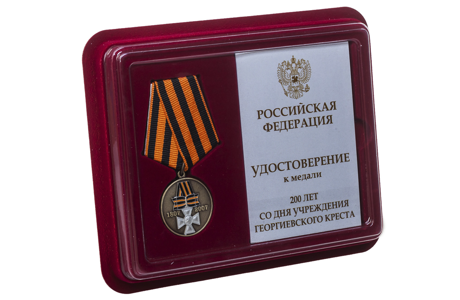 Купить юбилейная медаль 200 лет Георгиевскому кресту оптом или в розницу
