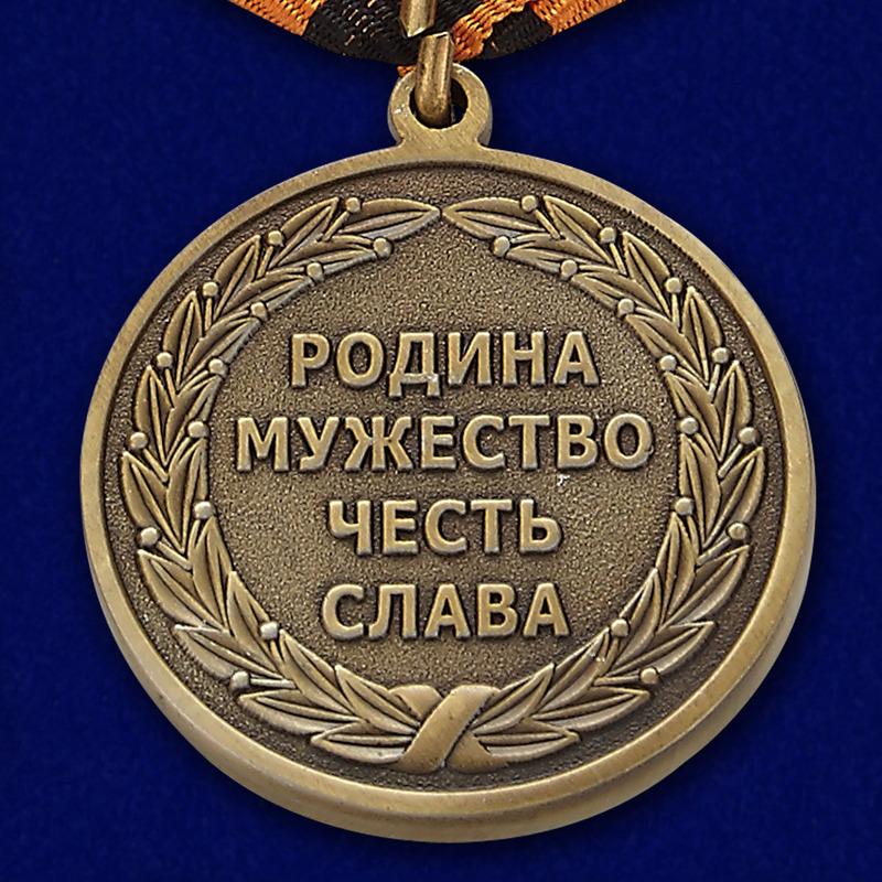 Юбилейная медаль 200 лет Георгиевскому кресту