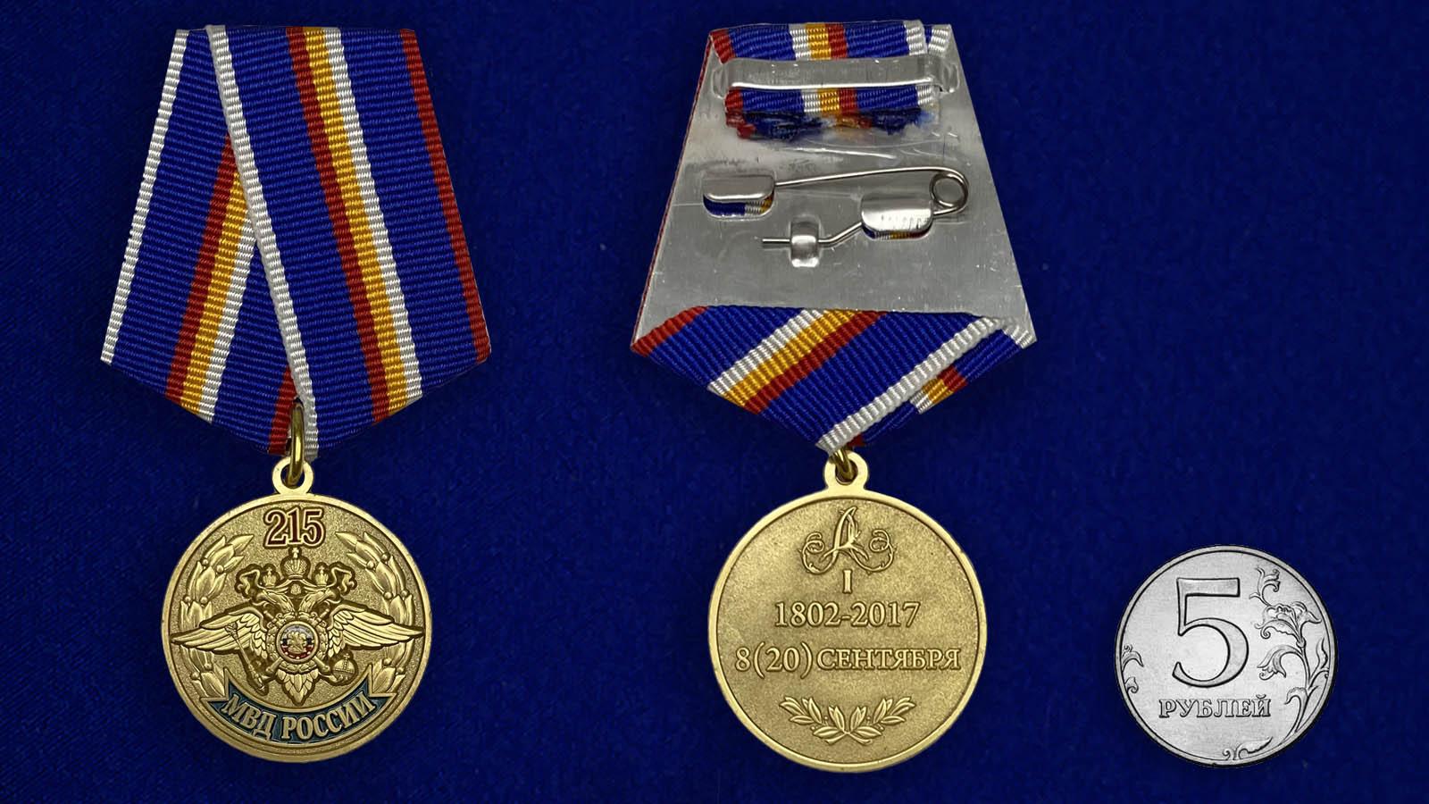 Юбилейная медаль 215 лет МВД России - сравнительный вид