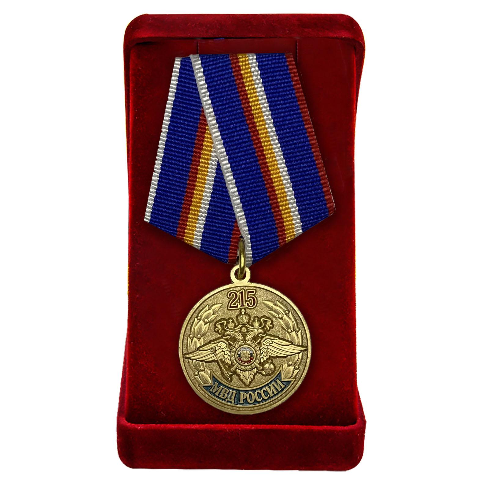Купить юбилейную медаль 215 лет МВД России в подарок
