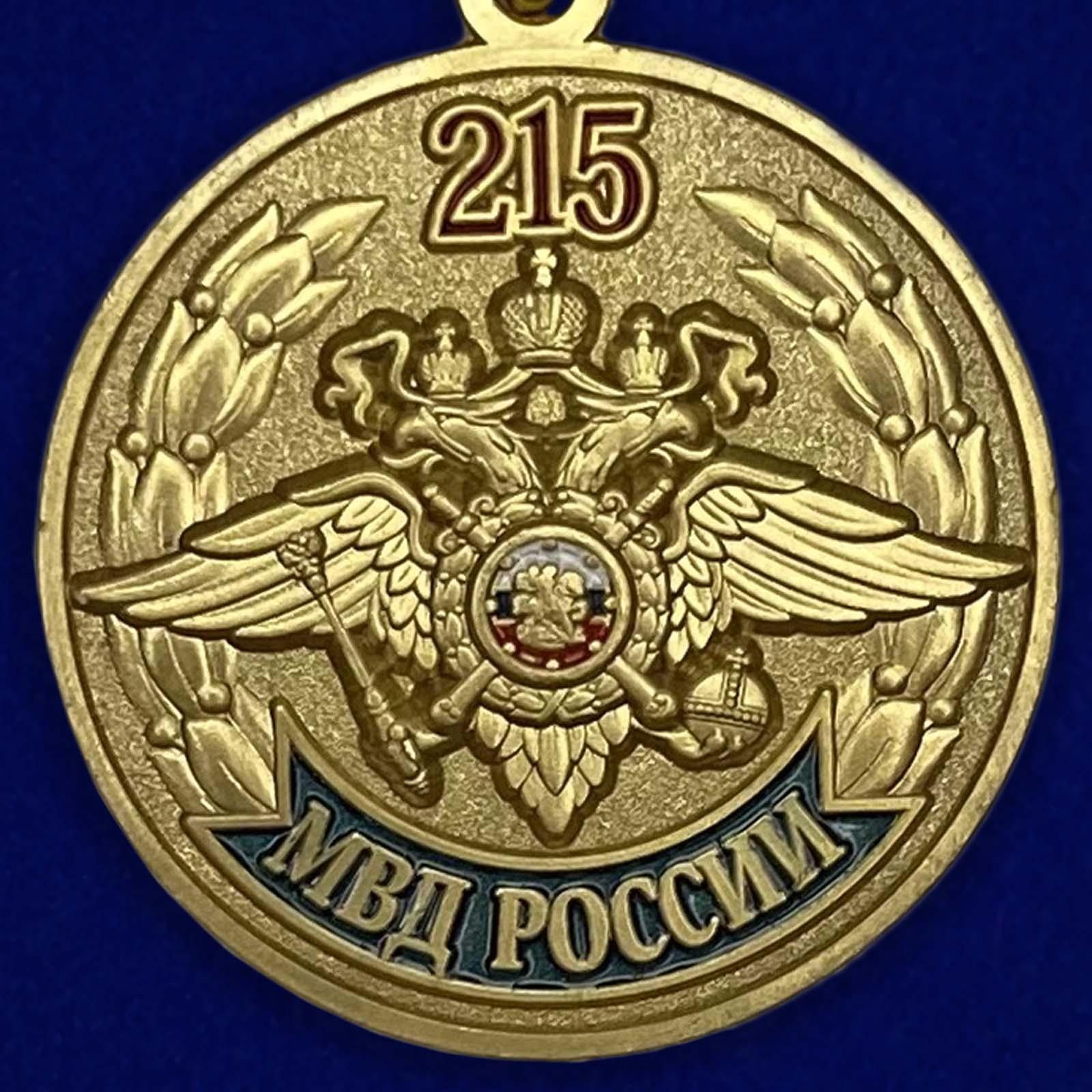 Юбилейная медаль 215 лет МВД России