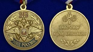 Юбилейная медаль 215 лет МВД России - аверс и реверс