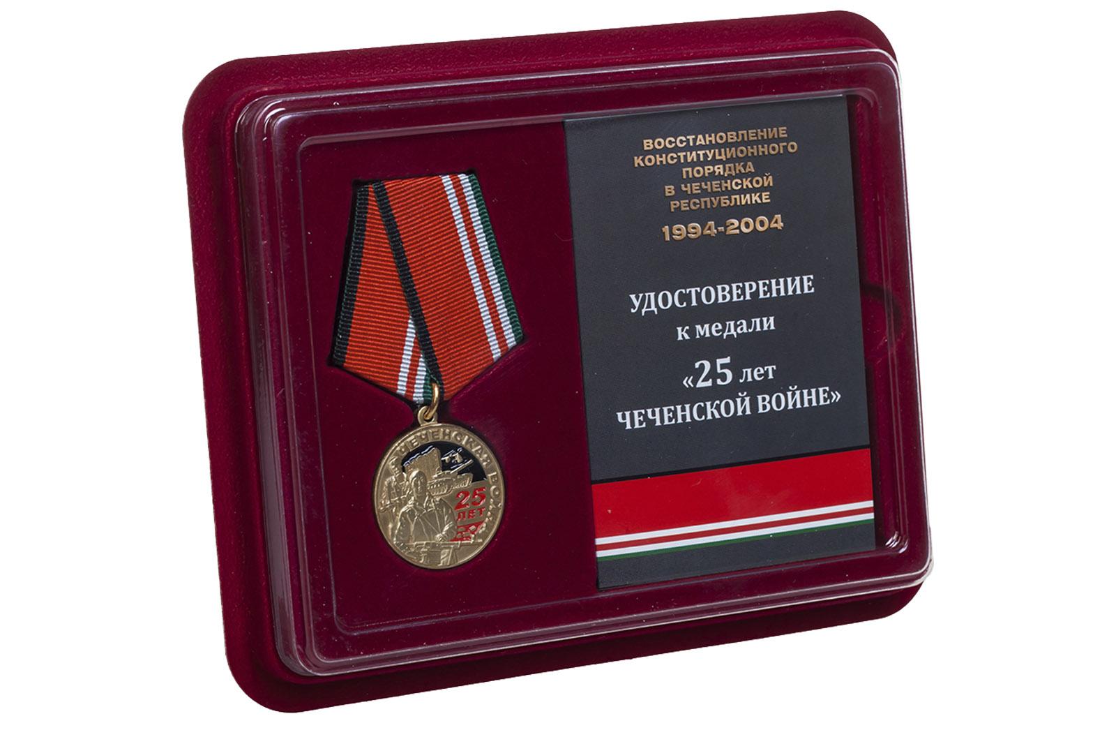 Юбилейная медаль 25 лет Чеченской войне - в футляре с удостоверением